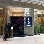 银座梅林上海店