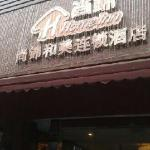 Photo of Shangjin Home Inn Tianxiang Hotel