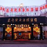 Photo of Taishan Mingren Hotel
