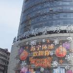 Photo of Suning Universal Hotel