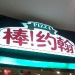 Photo of Papa John's Pizza (NanJing JianYe Wanda)