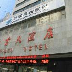 Photo of Ji Hotel Dalian Renmin Road