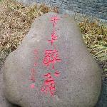 Zuiweng Pavilion