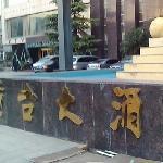 Photo of Huangtai Hotel Jiangjun Road