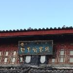 Photo of Sifang Square Inn