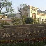 京闽北部湾酒店