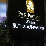 泛太平洋大酒店