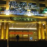 翔鹭国际大酒店