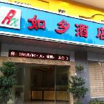 Ruxiang Hotel
