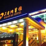 天目湖宾馆