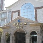 Foto de Jingpo Hotel