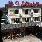 Taoyuanju Hotel