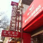 Foto de Piao Home Inn Beijing Wangfujing