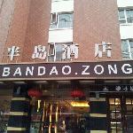 تشينغدو بانداو هوتل