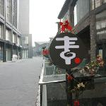 Photo of Davison Service Apartment Hotel Beijing Pingguo Community