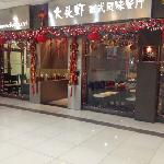 Photo of Tiger Prawn Metro Mall