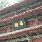 Mt. Qiqu Temple