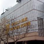 新锦江大酒店