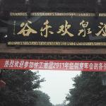 Photo of E Mei Shan Hot Spring Hotel