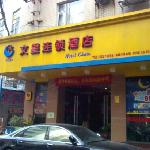 Photo of Wenxing Business Hotel
