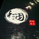 Photo of HeYuan RiShi ShaoKao (Xing You Cheng)