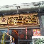 Photo of Chengshi Lixiang Hotel