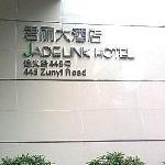 君丽大酒店