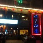 Cunli Cunwai Hotel