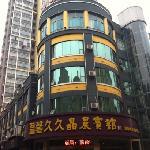 Wenxin Jiujiu Jingchen Hotel Nanchang