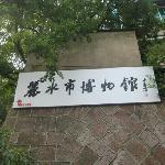 Lishui Museum