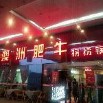 AoZhou FeiNiu Hotpot (ZhuanPan Road)