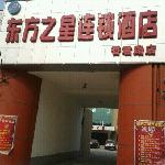 Dongfang Zhixing Express Hotel Shangqiu Xiangjun Road