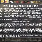 邛海泸山景区