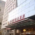 华滨国际酒店