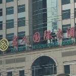 名人国际酒店
