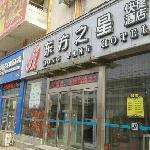 Dongfang Star Express Hotel