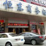 恒东商务酒店
