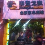Photo of Zhong An Inn (Dong Dan Hotel)