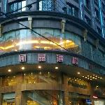 Photo of Yitel Hotel Shanghai East Nanjing Road