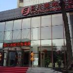 Juchuan Business Hotel