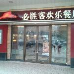 Photo of Pizza Hut (HengJi Center)