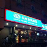 汉庭中山路店