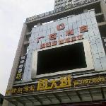 广州汉庭全季酒店东山口店