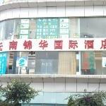 Foto de Jinhua Internaional Hotel