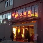 昆明穀神大酒店