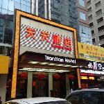 Tiantian Hotel (Shuibei)
