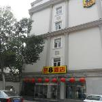 天津速8長江道店
