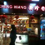 Photo of MeiZhen Xiang (Zhongshan Road)
