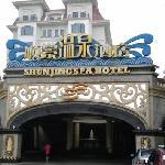 Shunjing Hot Spring Hotel