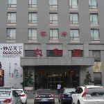 太和居(玄武大酒店)
